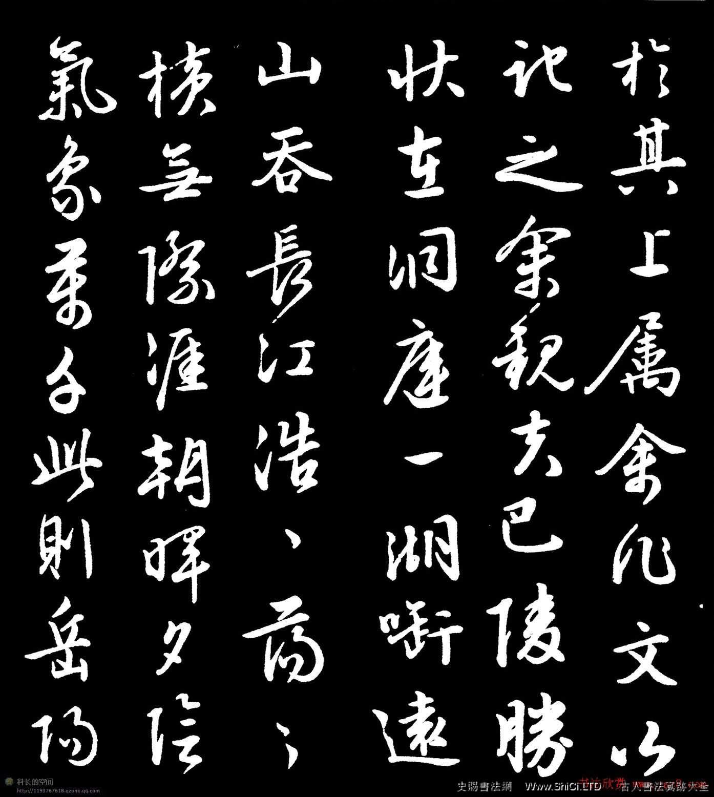 康熙行草書法《岳陽樓記》