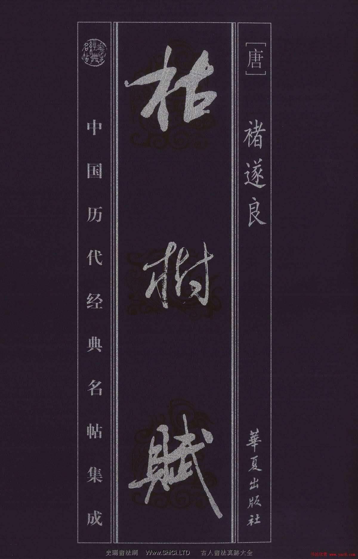 褚遂良書法真跡欣賞《枯樹賦》(大圖)(共8張圖片)
