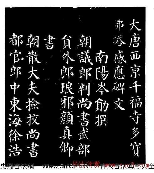 顏真卿楷書《千福寺感應碑文》(共31張圖片)