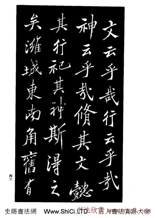 鄭板橋書法字帖《重修文昌祠記》(共9張圖片)
