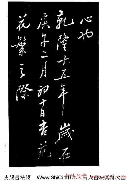 鄭板橋書法《重修文昌祠記》