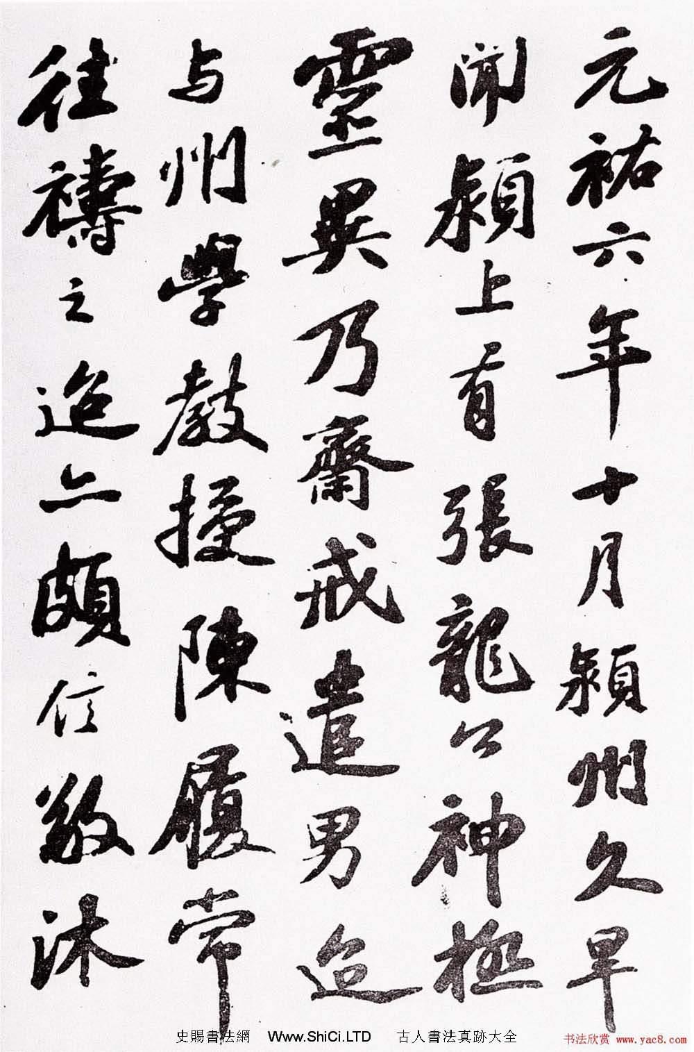 蘇軾行書真跡欣賞《禱雨帖》(共7張圖片)