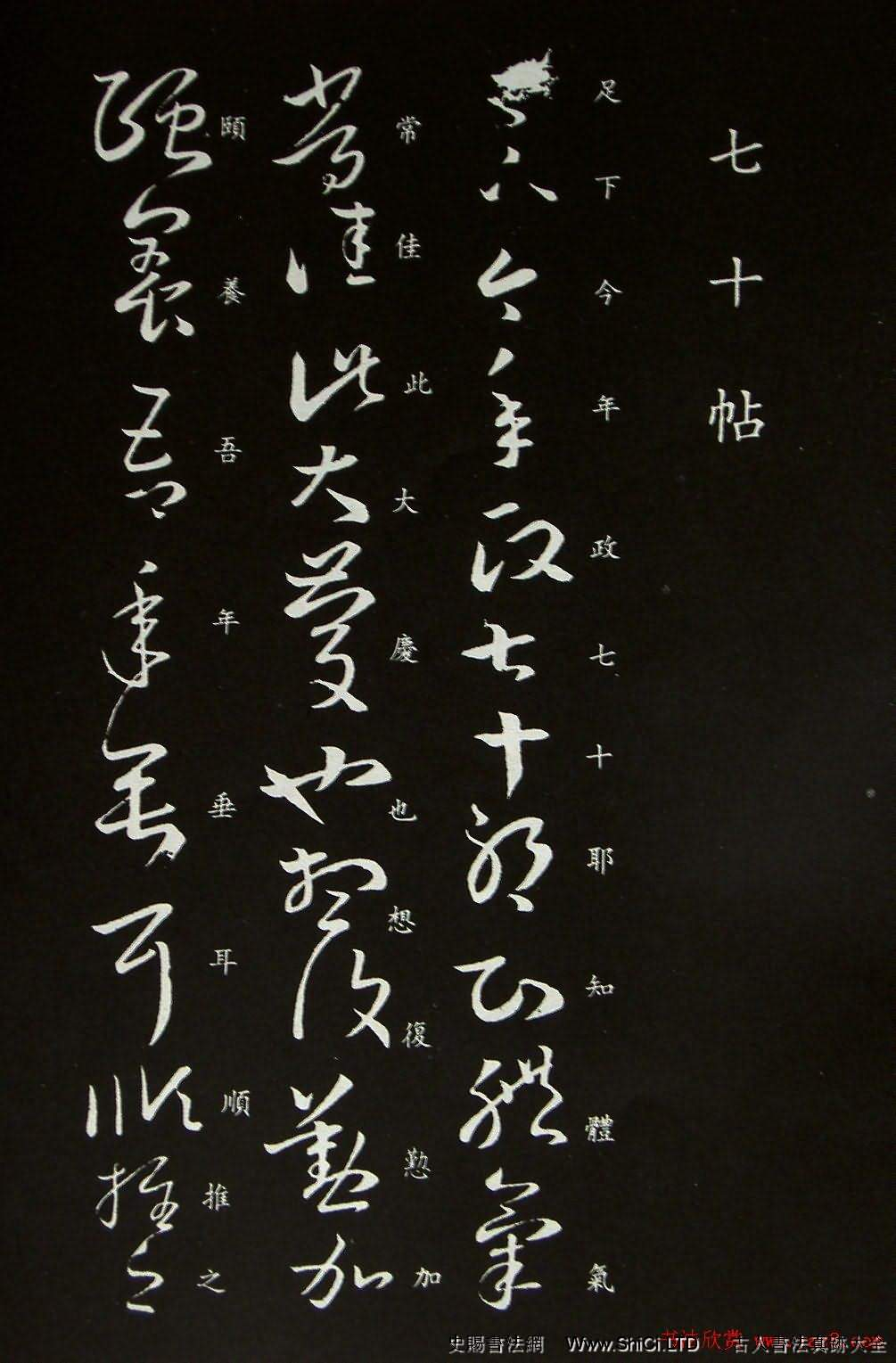 王羲之草書作品真跡欣賞《七十帖》(共3張圖片)