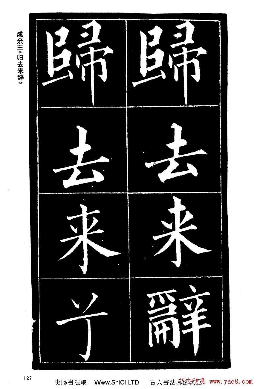成親王楷書真跡欣賞《歸去來辭》(共19張圖片)
