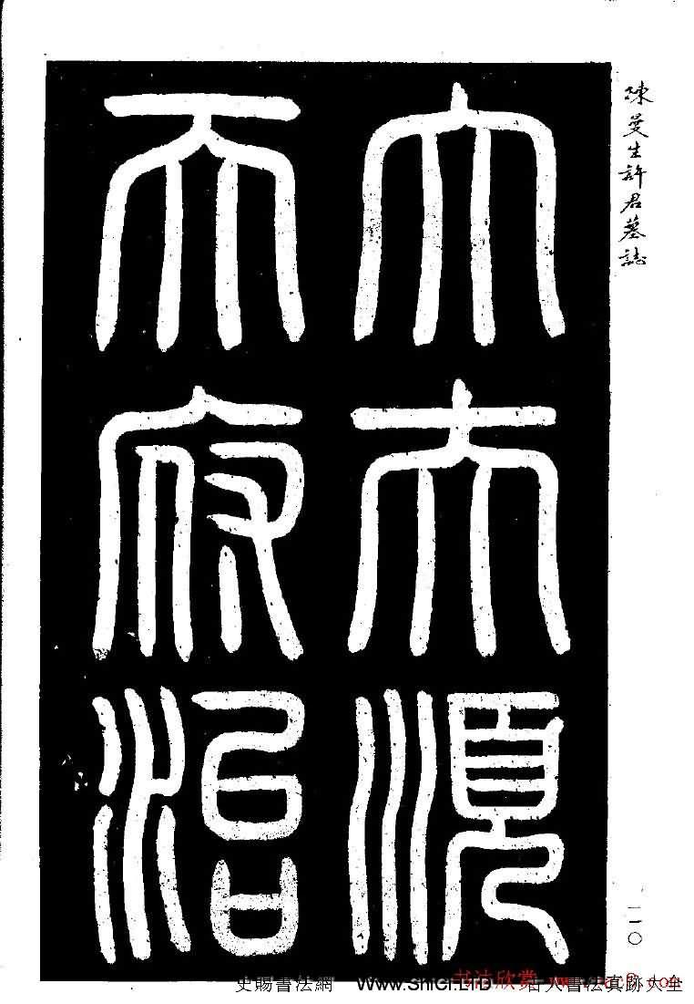 篆隸書法字帖《陳曼生許君墓誌銘》(共30張圖片)