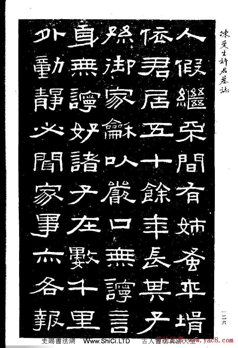 篆隸書法《陳曼生許君墓誌銘》