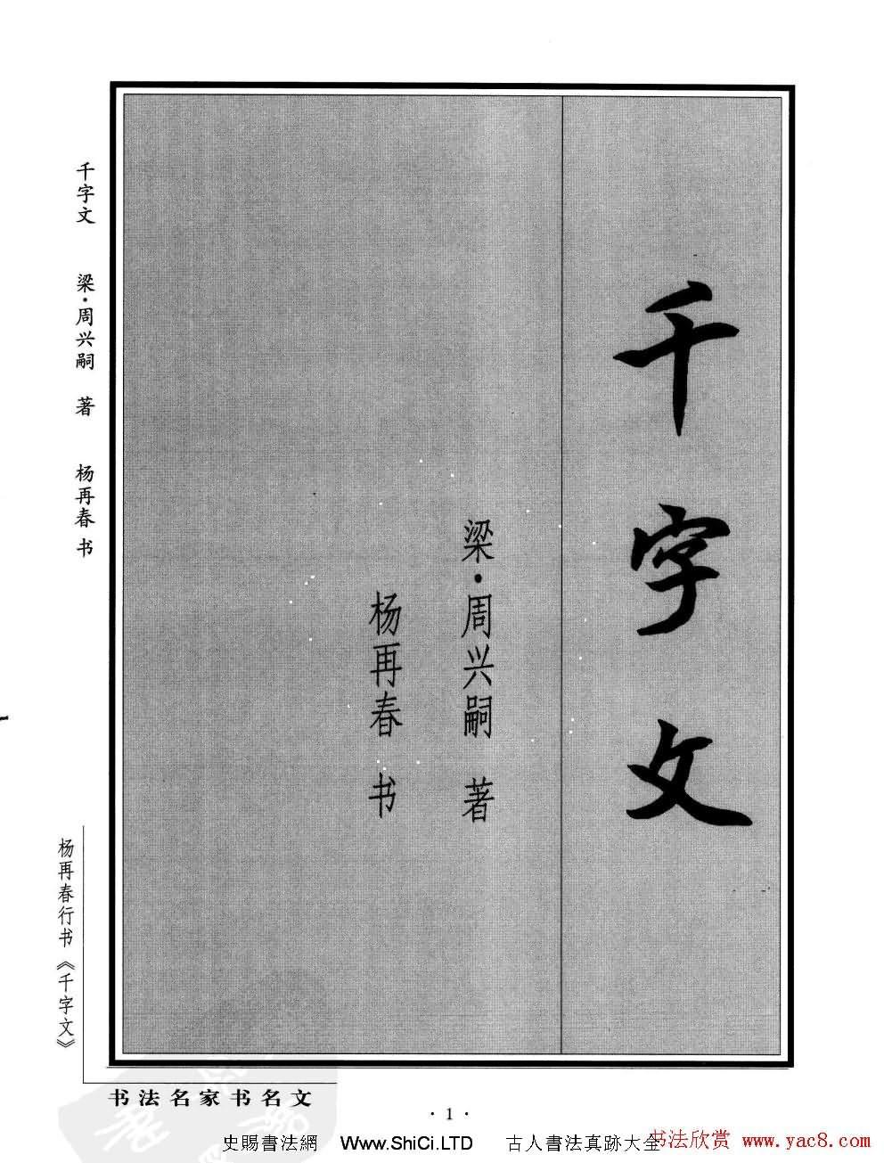 楊再春行書字帖真跡欣賞《千字文》(共37張圖片)