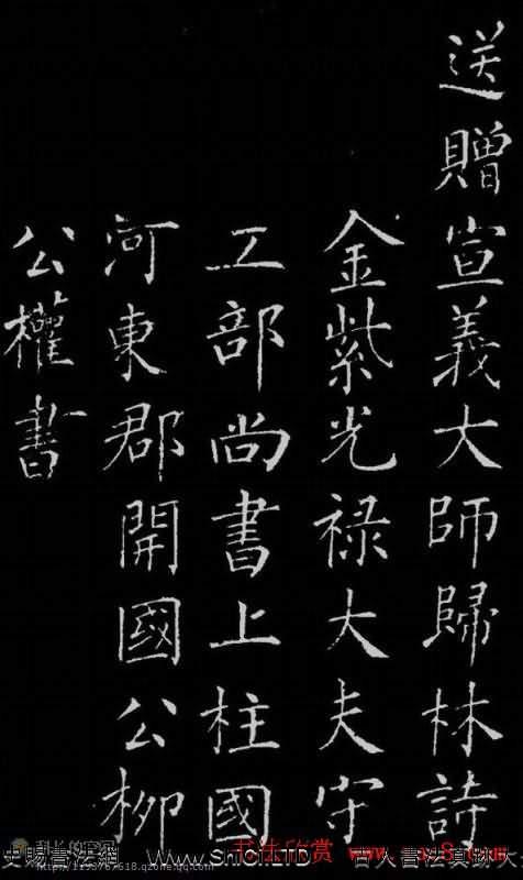 柳公權楷書作品真跡《歸林詩碑》(共16張圖片)