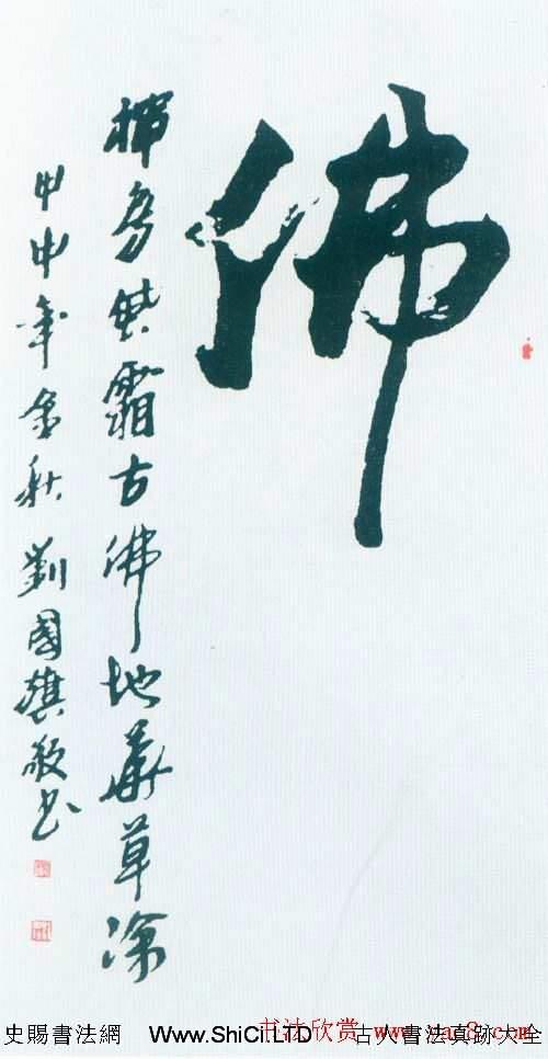 佛字書法作品真跡大全(第一輯)(共46張圖片)