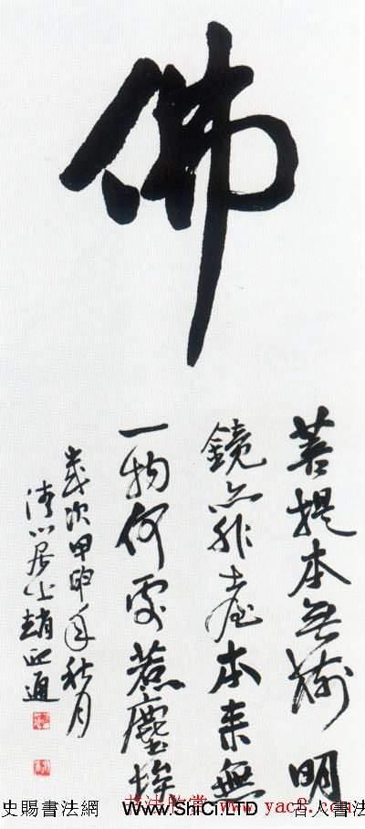 佛字書法作品大全(第一輯)