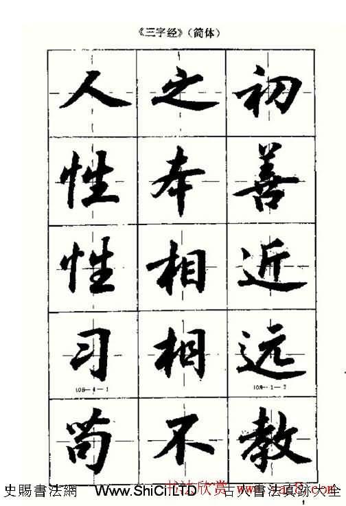 沈鴻根書法字帖簡體《三字經》(共4張圖片)