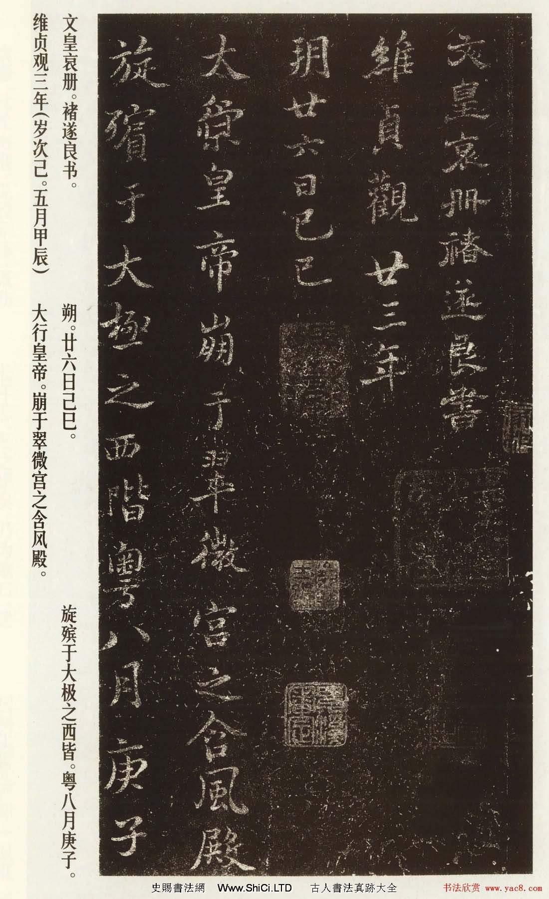 褚遂良書法作品真跡欣賞《文皇哀冊》(共9張圖片)
