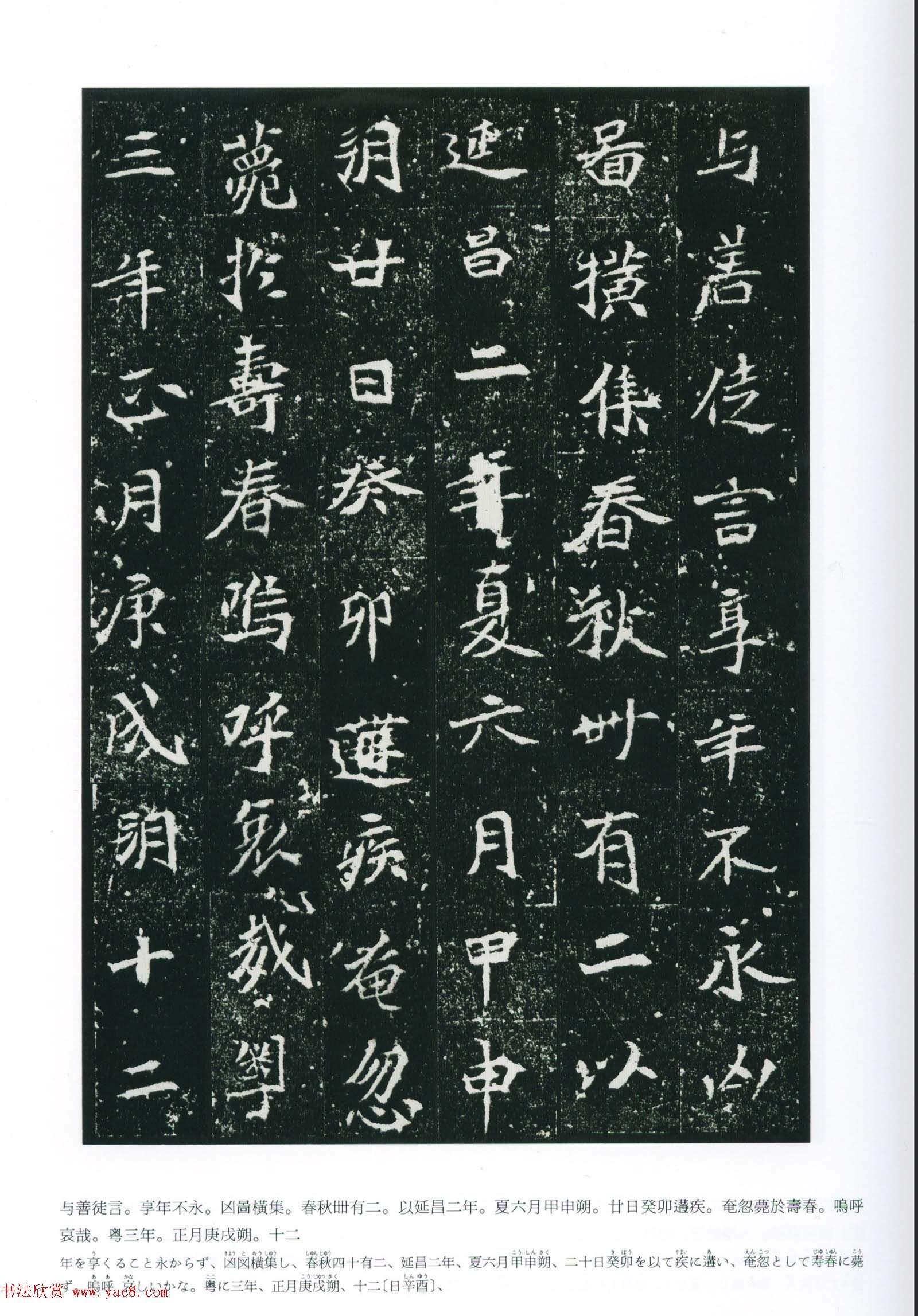 司馬昺妻孟敬訓墓誌銘