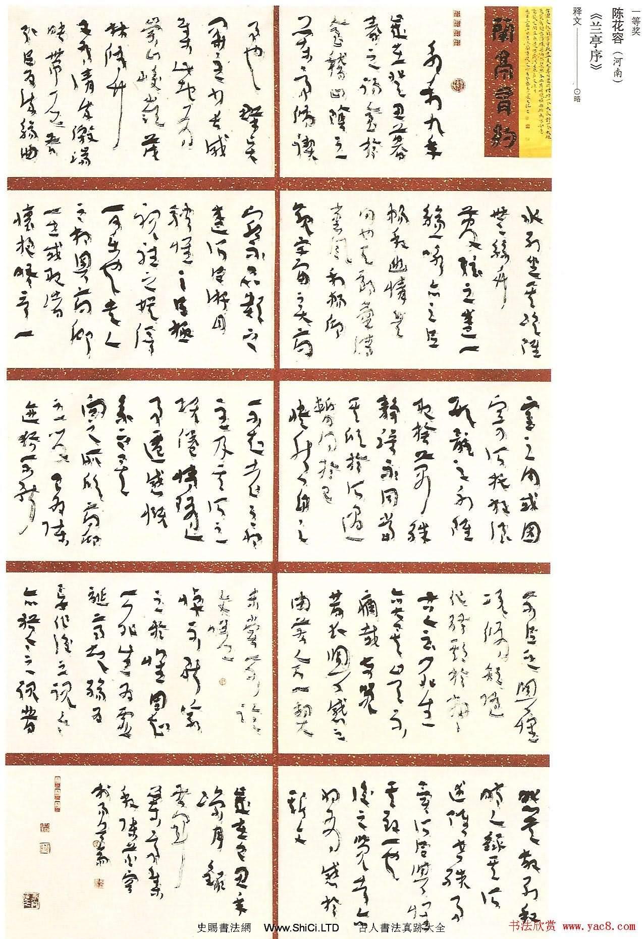 蘭亭獎書法展覽獲獎作品真跡(共20張圖片)