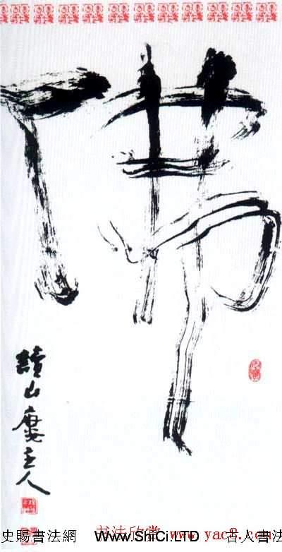 佛字書法作品大全(第二輯)