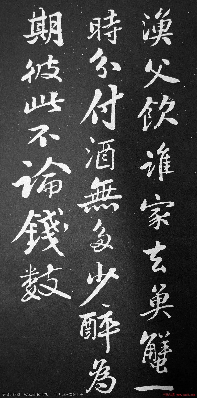 蘇軾行書真跡欣賞《漁父詞》拓本(共3張圖片)