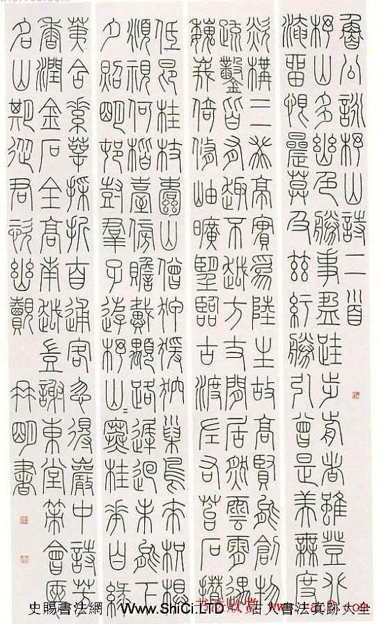 第六屆全浙書法大展獲獎作品