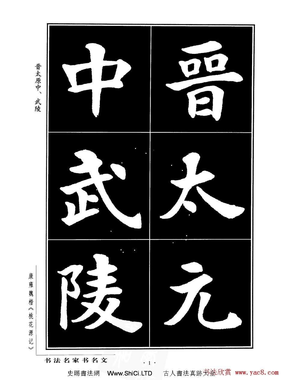 康雍魏楷書法真跡欣賞《桃花源記》(共8張圖片)