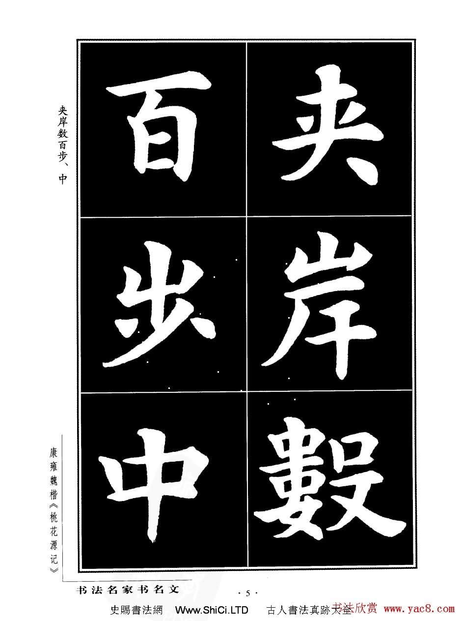康雍魏楷書法欣賞《桃花源記》