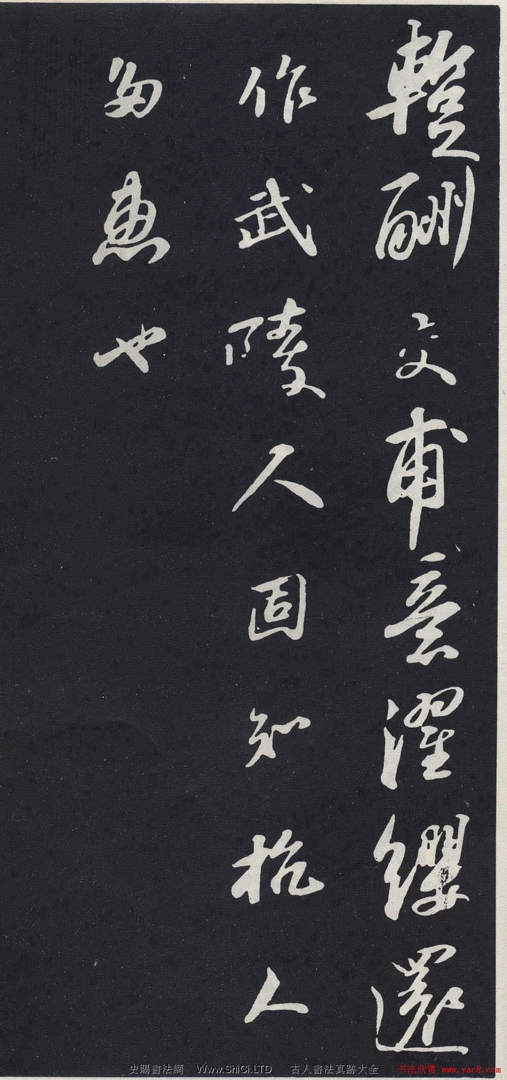 蘇軾行書作品《聽賢師琴》