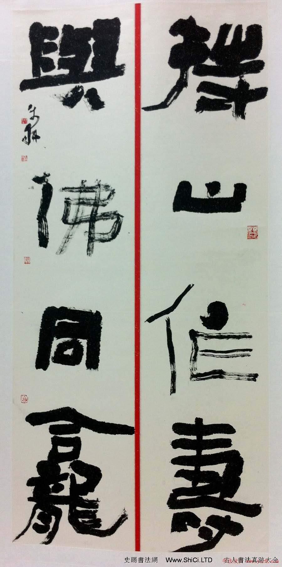 全國第三屆青年書法篆刻展入展作品