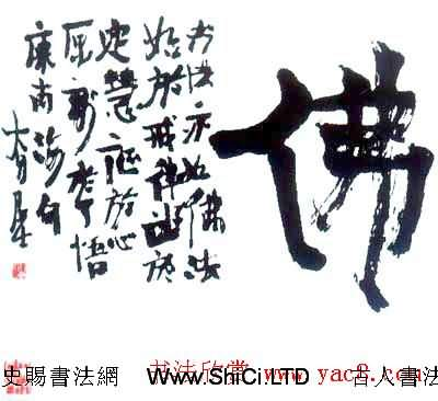佛字書法作品大全(第三輯)