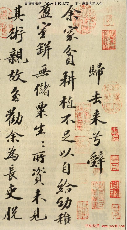 蘇軾行書墨跡真跡欣賞《歸去來兮辭》(共12張圖片)