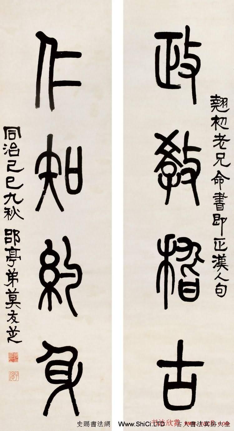 清代書法家莫友芝篆書作品欣賞