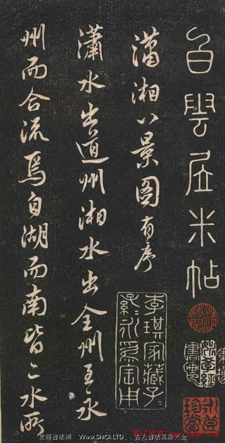 米芾行書作品真跡《白雲居碑帖》(共3張圖片)