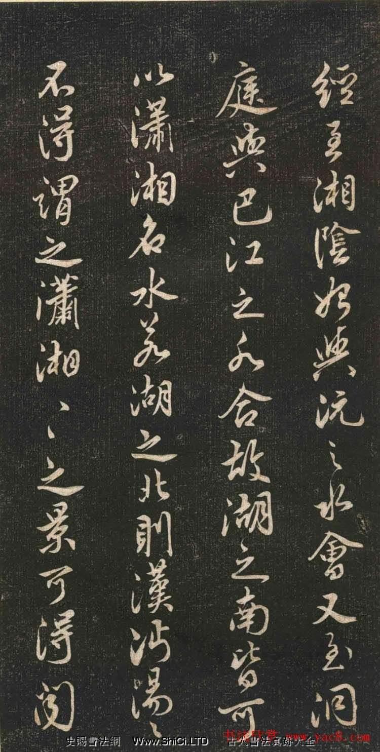 米芾行書作品《白雲居碑帖》