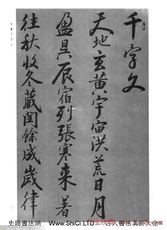 張仲愈行草書法字帖《千字文》(共26張圖片)