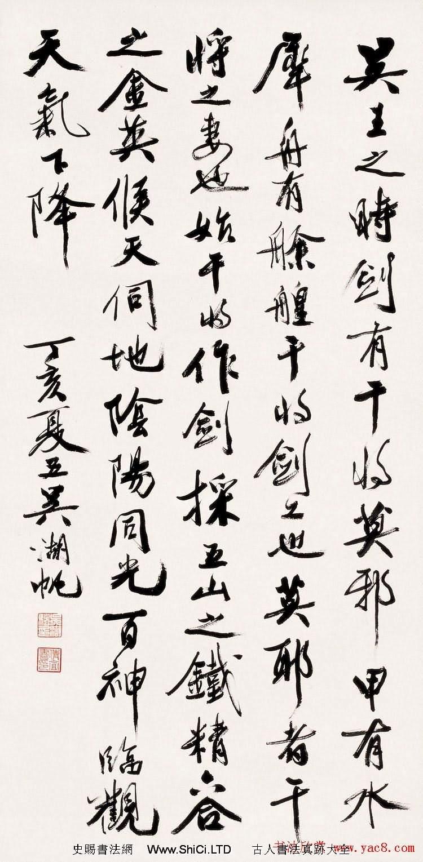 吳湖帆書法作品真跡欣賞25幅(共25張圖片)