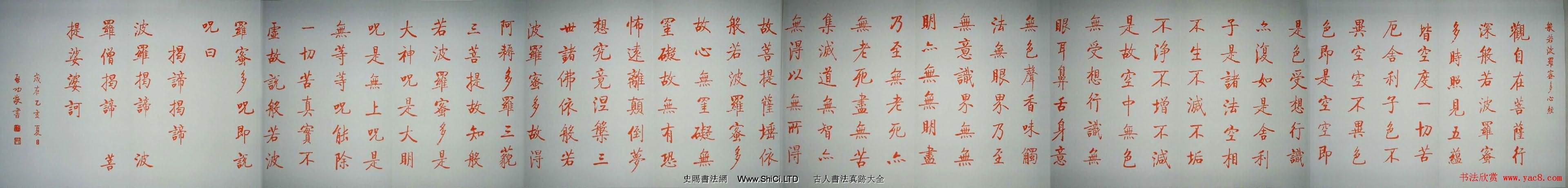 啟功硃筆小楷作品真跡《心經》(共7張圖片)