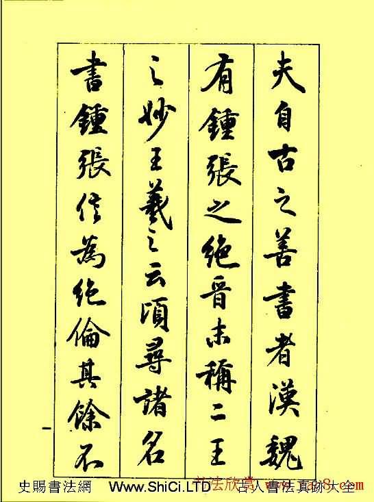 梁鼎光行書真跡欣賞《孫過庭書譜》(共62張圖片)