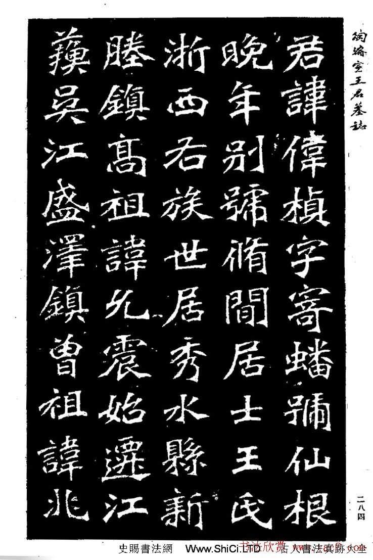 陶浚宣魏書真跡欣賞《王君墓誌》(共22張圖片)
