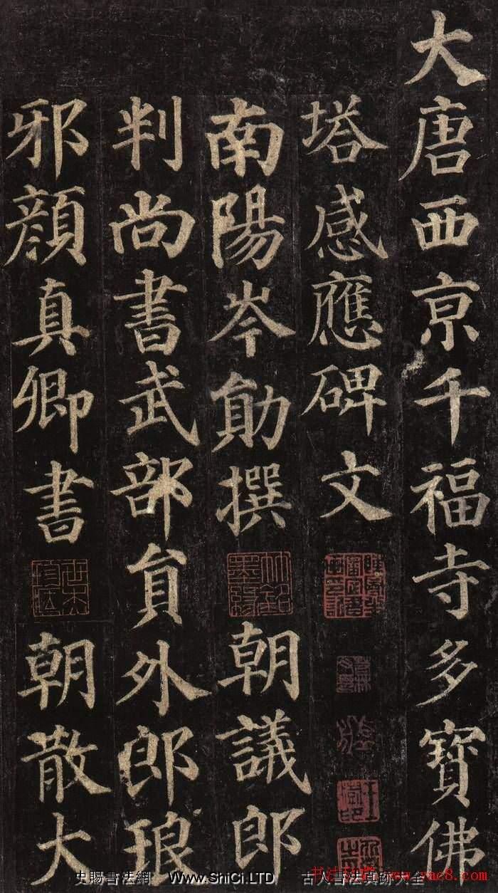 顏真卿楷書真跡欣賞《多寶塔碑》拓本(共42張圖片)