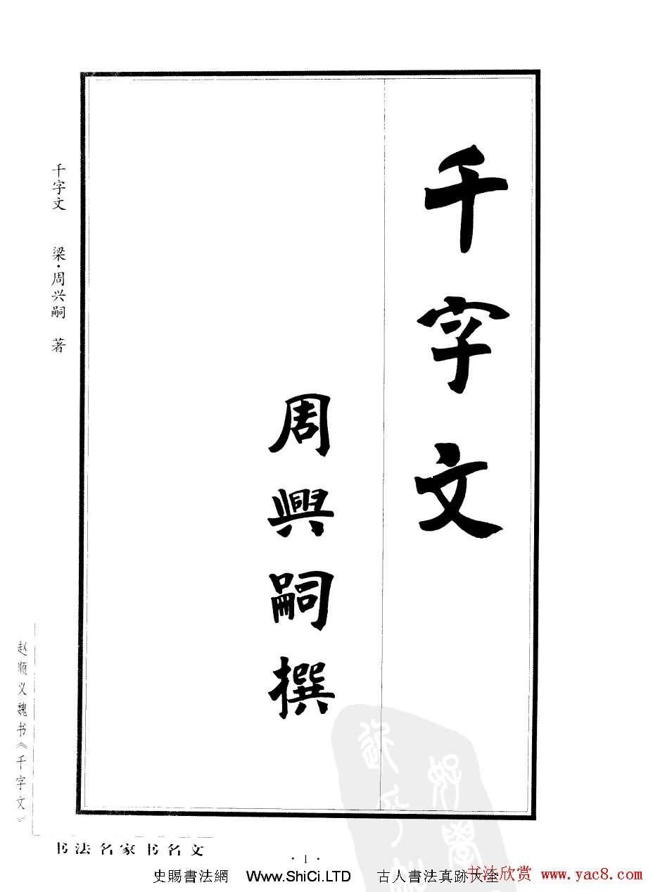 趙順義魏書字帖真跡欣賞《千字文》(共4張圖片)