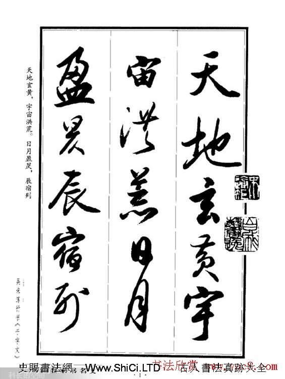 吳未淳行書字帖真跡欣賞《千字文》(共68張圖片)