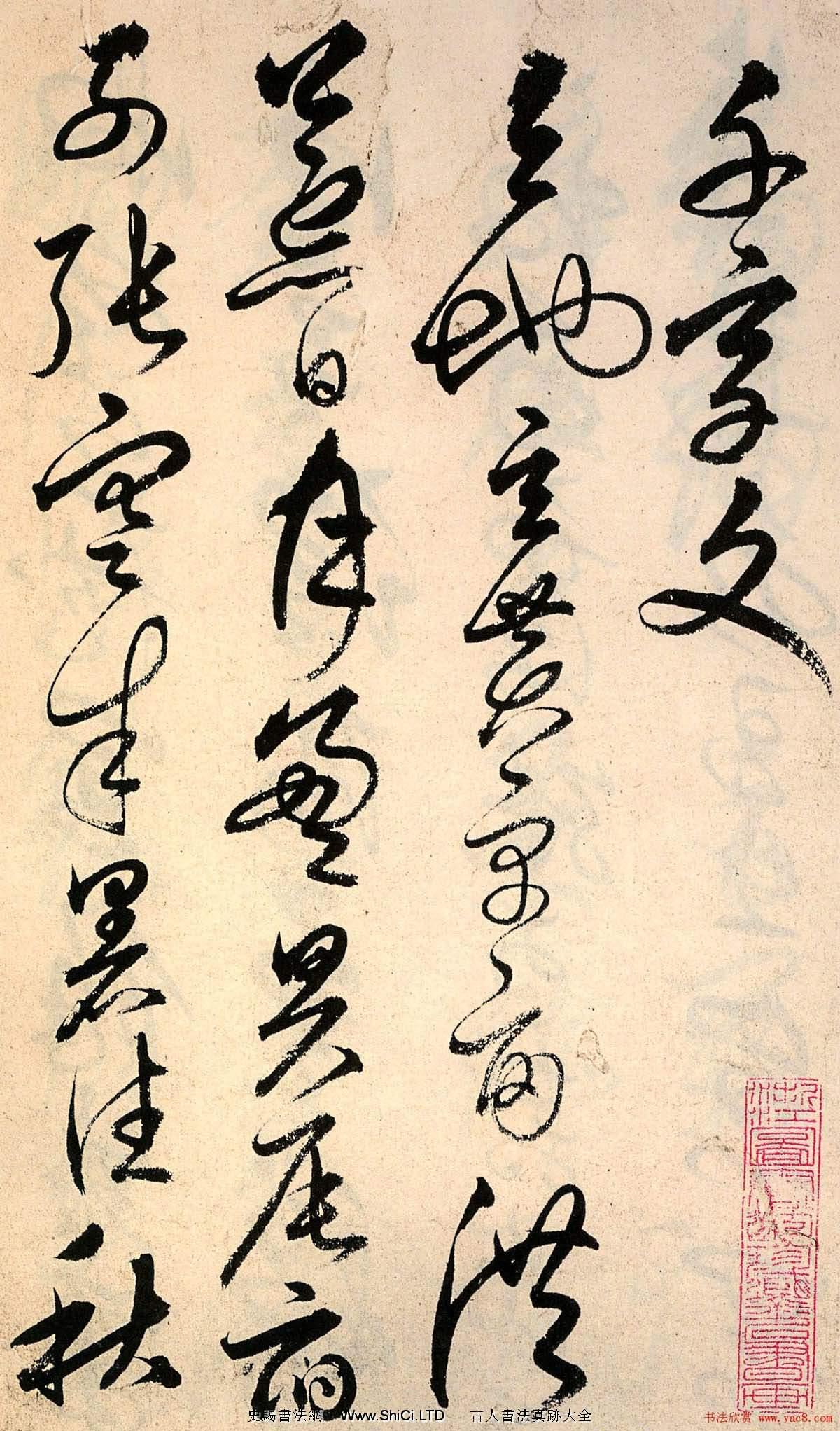 解縉草書真跡欣賞《千字文》(大圖)(共42張圖片)