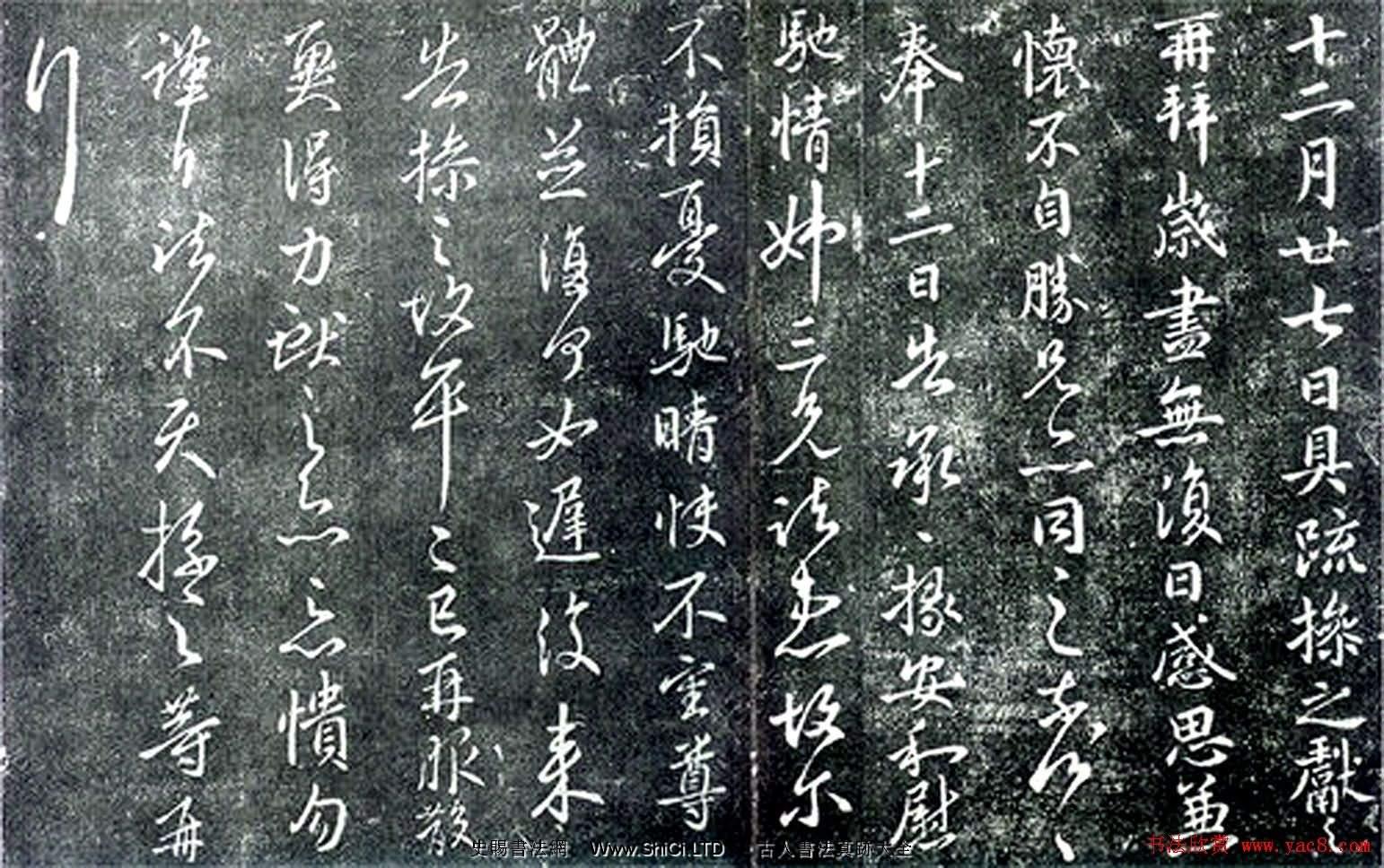 王獻之書法行草作品真跡欣賞《歲盡帖》(共4張圖片)