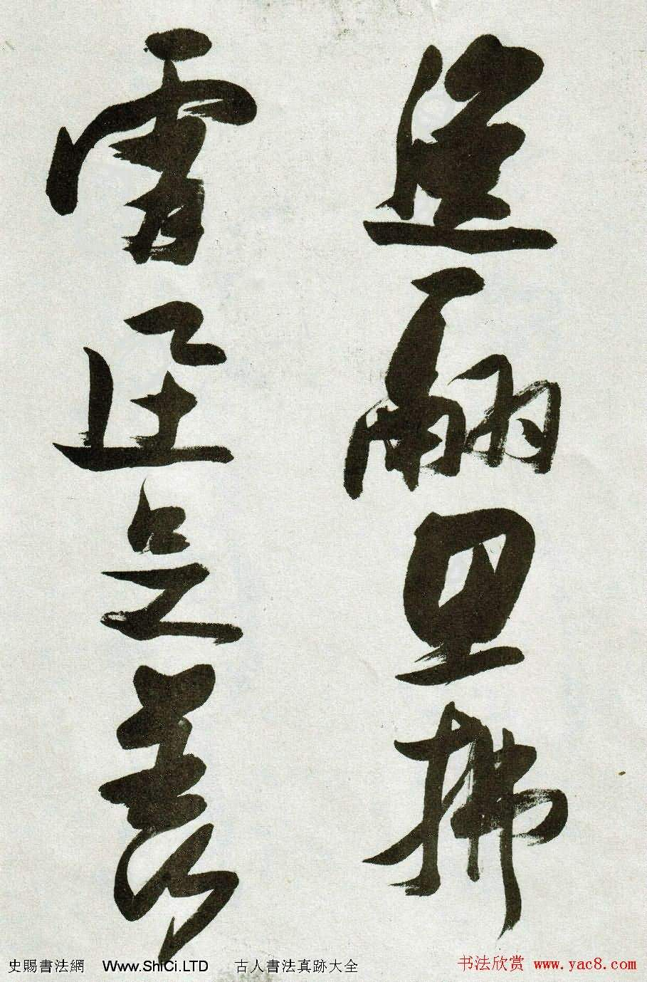 張瑞圖草書作品真跡欣賞《郭璞遊仙詩》(共31張圖片)