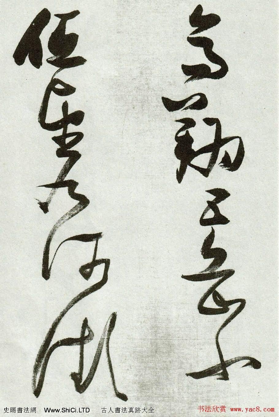 張瑞圖草書作品欣賞《郭璞遊仙詩》