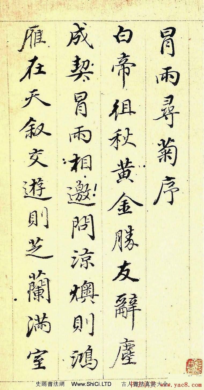 明代董其昌行楷書法冊頁真跡欣賞(共3張圖片)