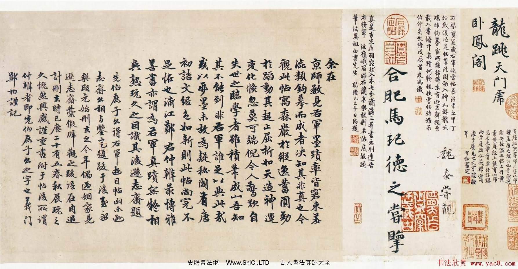 王羲之草書書法長卷全圖《遊目帖》