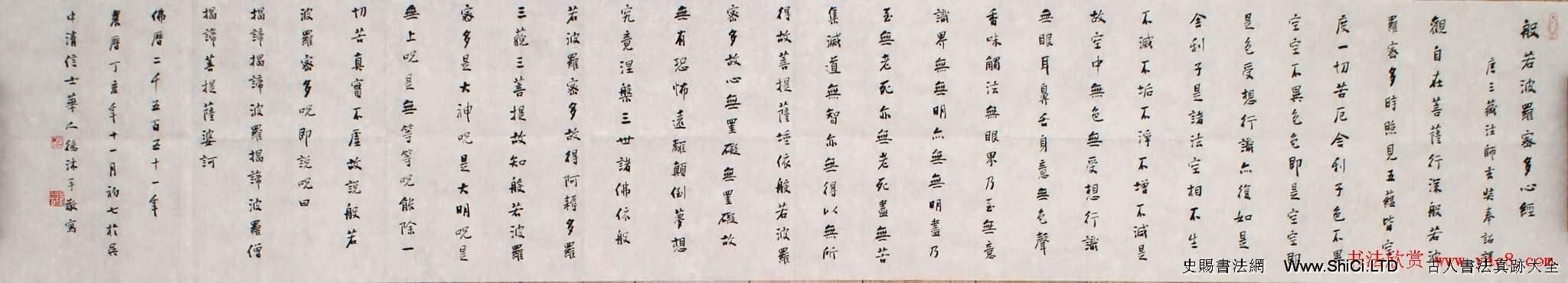 華人德書法作品真跡欣賞《心經》3種(共7張圖片)