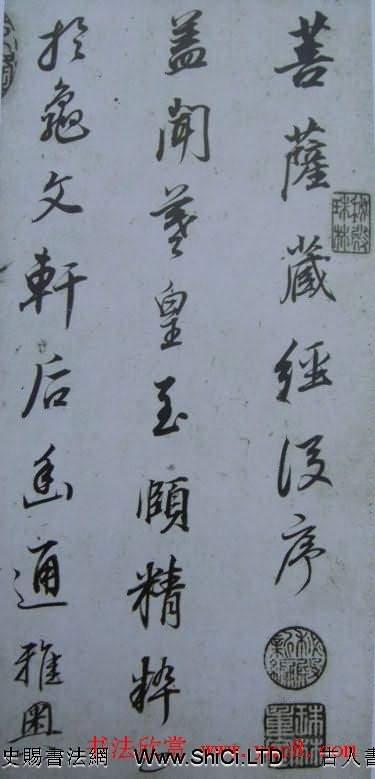 董其昌行書真跡欣賞《菩薩藏經後序》(共12張圖片)