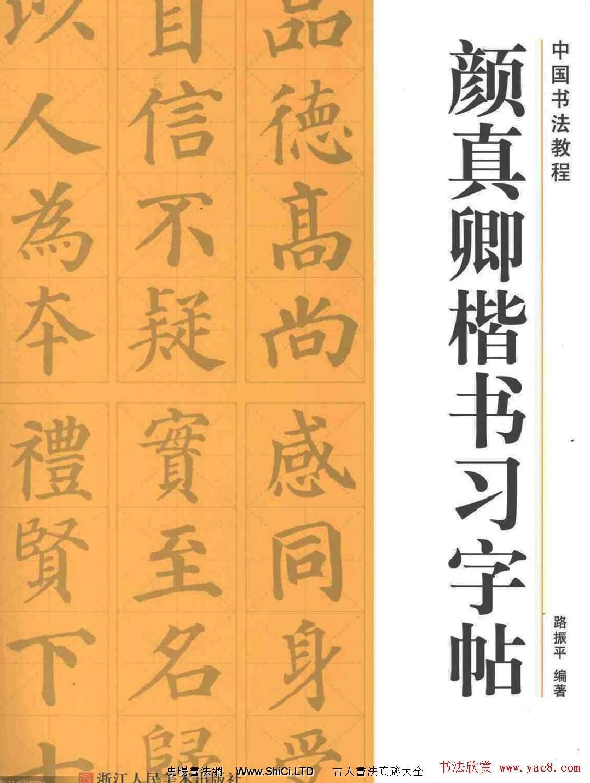 《顏真卿楷書習字帖》全書掃瞄版(共96張圖片)
