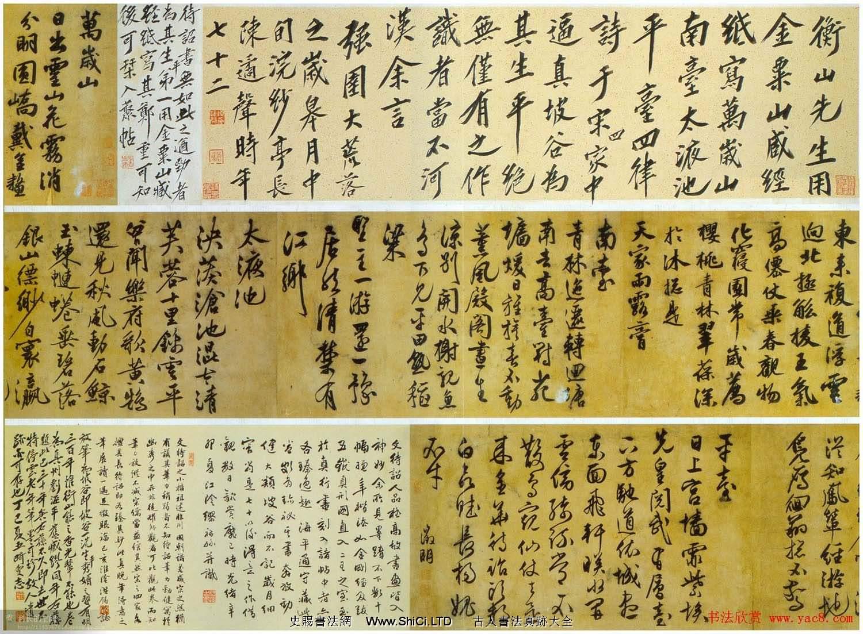 文征明書法長卷真跡欣賞《萬歲山》大圖(共14張圖片)