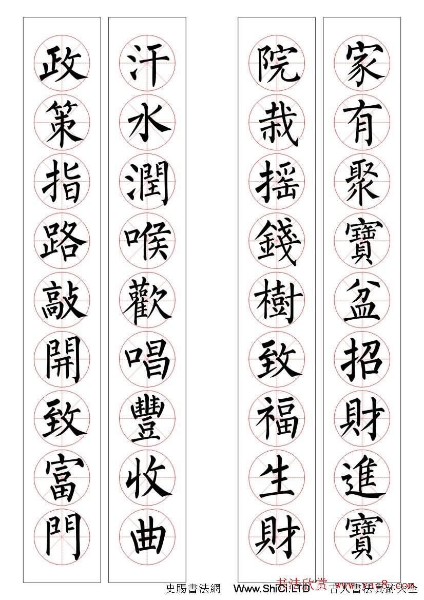 九字柳體書法春聯16幅(共8張圖片)