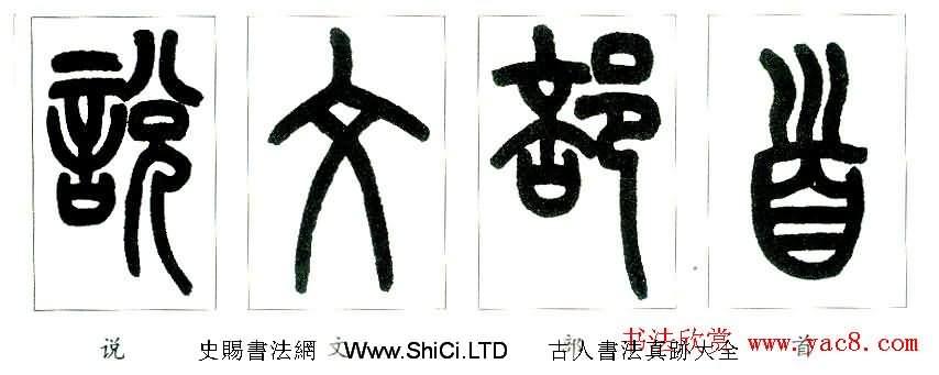 王福庵篆書字帖真跡欣賞《說文部首》(共35張圖片)